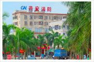 深圳市共安实业发展有限公司