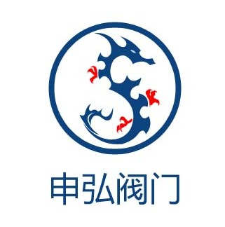 上海申弘阀门有限公司