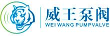温州威王泵阀制造有限公司