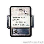 振动传感器,震动传感器,振动报警器,震动探测器YT-JB3