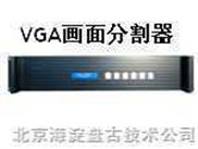 VGA/DVI画面分割器