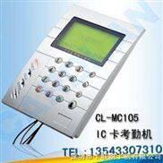 IC卡考勤机 智能考勤门禁机 考勤门禁系统 考勤一体机