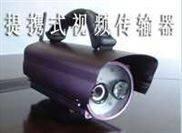 提捷式視頻傳輸器