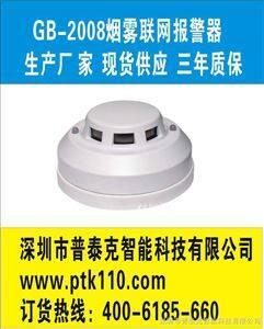 GB-2008烟雾联网报警器型号