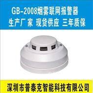 GB-2008光电式烟雾探测器,烟雾报警器
