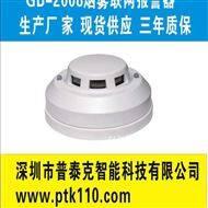 GB-2008烟雾探测器