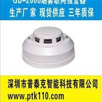 光电式烟雾报警器,烟雾探测器