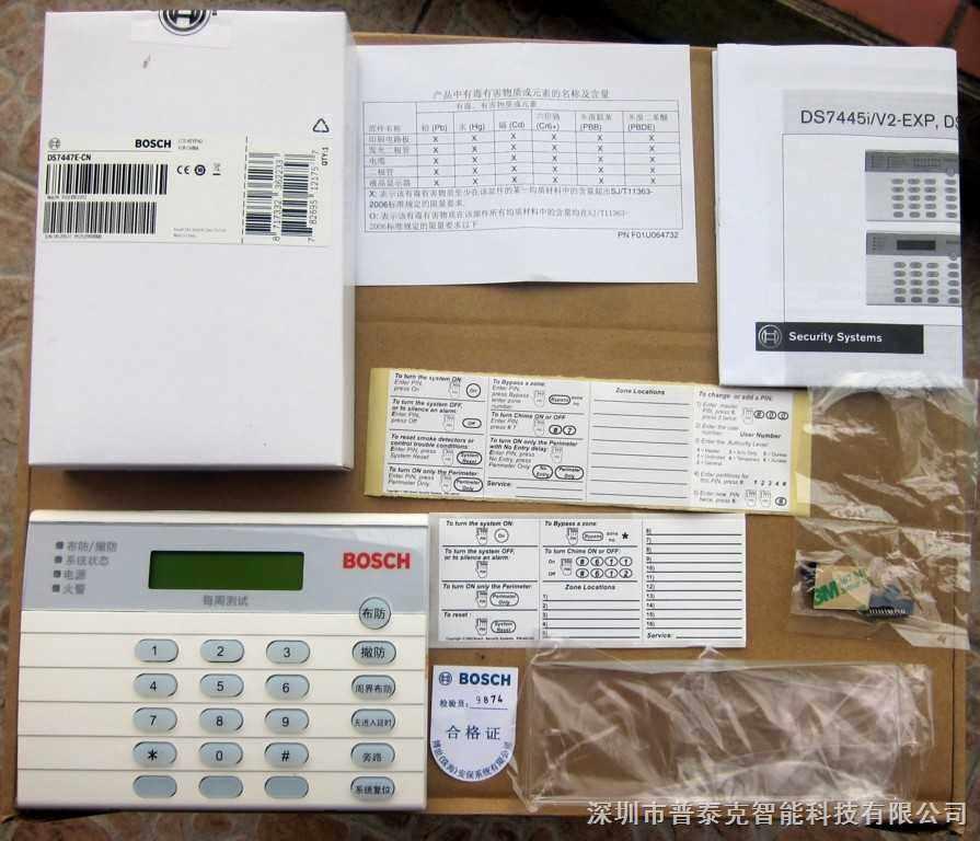 DS7400xi-博世总线制报警主机-防盗报警器(报价)