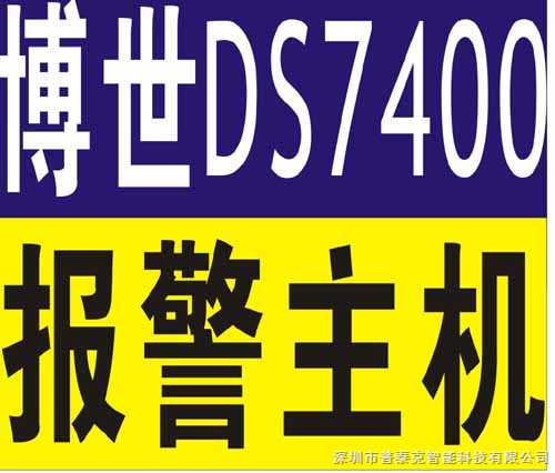 DS7400xi-博世报警主机-防盗报警器报价