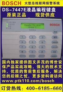 DS7400xi-CHIDS7400xi-CHI博世总线防盗报警器DS7400xi-CHI---报价单