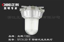 NFC9130-W防眩泛光无极灯
