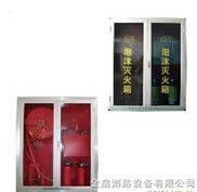 PSG-泡沫消火栓箱