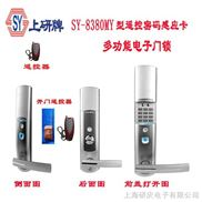 SY-8380TM遥控数码感应卡智能防盗门锁