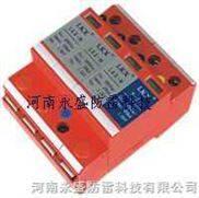 SPD浪涌保护器/河南电涌保护器/浪涌保护器原理