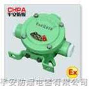 CBJH- CBJH系列防爆吊灯盒(ⅡB、ⅡC、e) 防爆分线盒