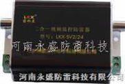 机架式信号防雷箱/河南永盛信号防雷箱
