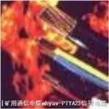 耐火電力電纜-NH-VV、NH-VV22、NH-YJV、NH-YJV22