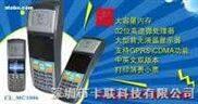 手持机收费系统
