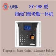 SY-188指纹门禁考勤一体机