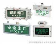 BAYD81-平安推出防爆标志灯 防爆安全出口灯
