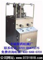 高速旋转式压片机/高效旋转式压片机设备 价格
