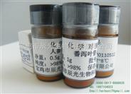 供应细辛脂素,苍术素,腺苷,牛蒡子苷元 ,牛蒡子苷对照品