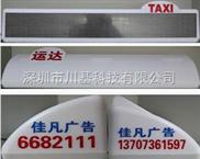 公交车LED显示屏,LED出租车顶灯,出租车LED广告显示屏
