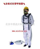 自吸式长管呼吸器价格 型号:DWE02-VZXCG-Q