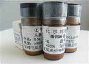 供应芫花素,京尼平,钩吻碱,京尼平-龙胆双糖苷,京尼平苷,京尼平苷酸对照品