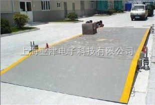 新品上市热销新款80吨数字汽车衡,上海亚津出口型汽车衡,耐高温数字汽车衡