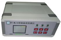 智能溫度檢測儀 型號:81M/RT-WL1A