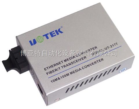 百兆网络光纤收发器