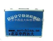 食品安全快速检测箱(I)/标配 型号:GLT2-DA101