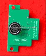 FX2N-422-BD 三菱PLC FX2N用接口通信板