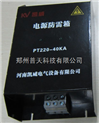 单相电源防雷箱PT220-40
