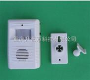 红外电子迎宾器 迎客 感应门铃 欢迎光临感应器 防盗器 报警器