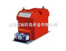 JDZ10-3A,JDZ10-6A,JDZ10-10A电压互感器