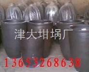 电阻炉、中频炉生产企业合作伙伴《天津大坩埚厂》
