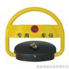 HJ-YKO1杭州车位锁安装,遥控车位锁报价,遥控车位锁图片