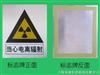 电离辐射警告标志牌