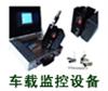 輕巧型無線移動視頻傳輸設備