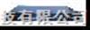 閉路電視監控系統/十六路畫面處理器 庫號:M366729