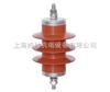 HY5WS-10/30,HY5WS-12.7/50,HY5WS-17/50配电型避雷器