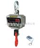 OCS直视电子吊钩磅,上海20吨直视电子吊钩磅